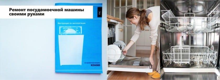 Сломалась посудомойка – устраняем большинство неисправностей своими руками
